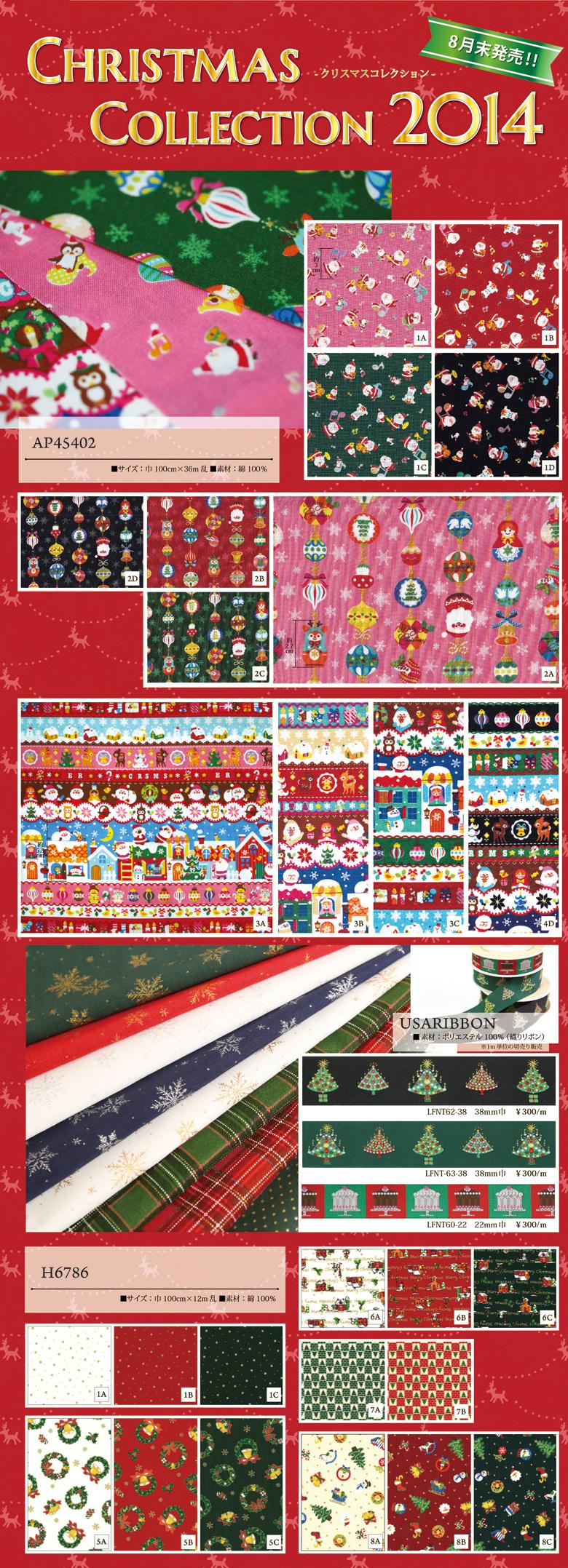 クリスマスコレクション2014チラシ表面