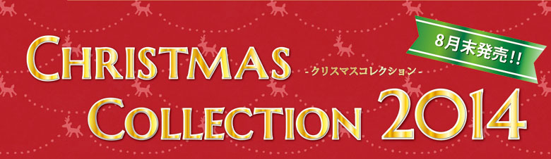 クリスマスコレクション2014 予約受付中1