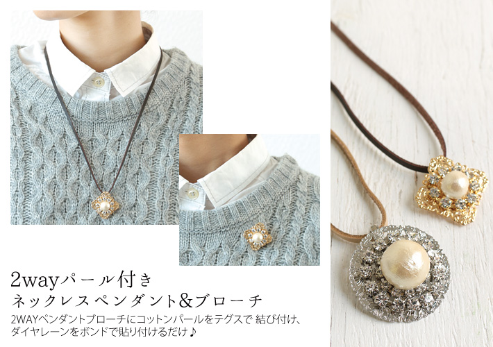 2way 2 way pearl necklace 1 square cotton pearl 14mm 1pcs 16mm 1 round cotton pearl 16mm 1pcs 2way 1 2way pendantbrooch mozeypictures Choice Image