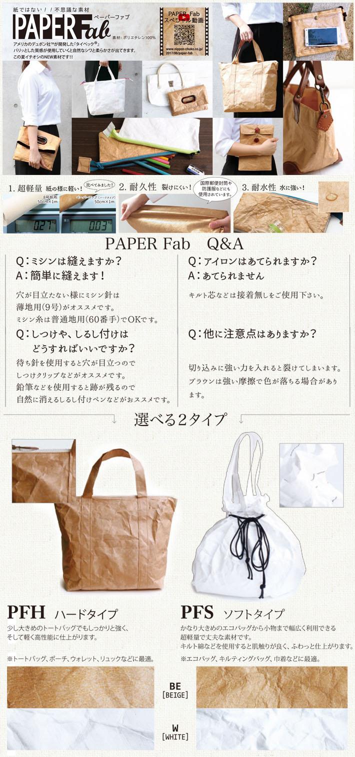 紙のような布!ペーパーファブ