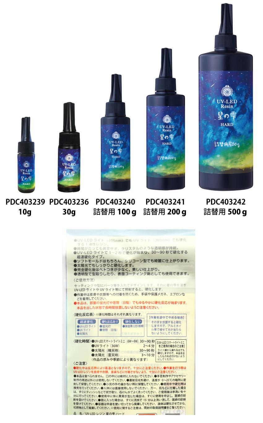 PDC403240 UV Resin Hoshi no Shizuku (Star Drop) Hard Type