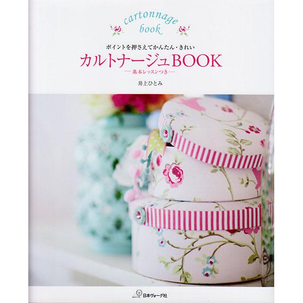 【お取寄せ・返品不可】NV70276 カルトナージュBOOK /ヴォーグ社 (冊)