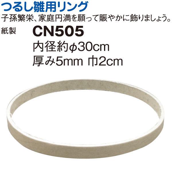 CN505 つるしリング φ30cm (個)