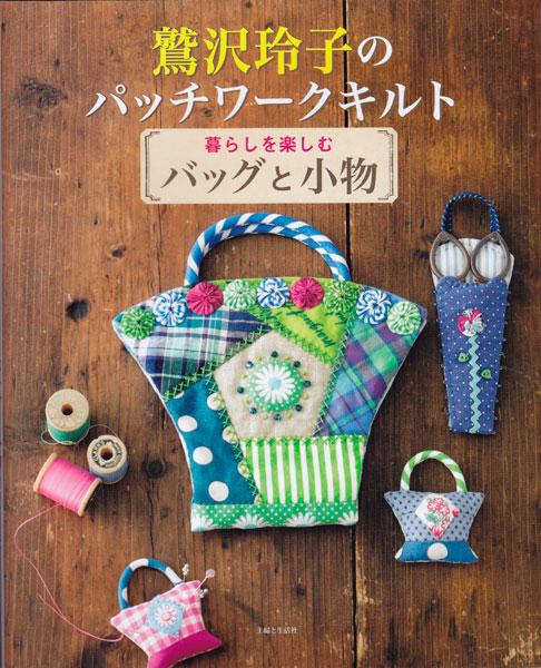 【お取寄せ・返品不可】SFS14596 鷲沢玲子の暮らしを楽しむバッグと小物 /主婦と生活社 (冊)