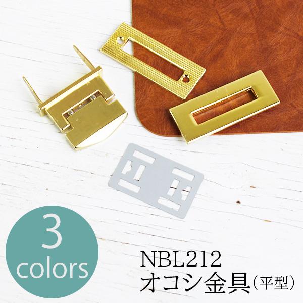 NBL212 オコシ金具 平型 1個入 (袋)