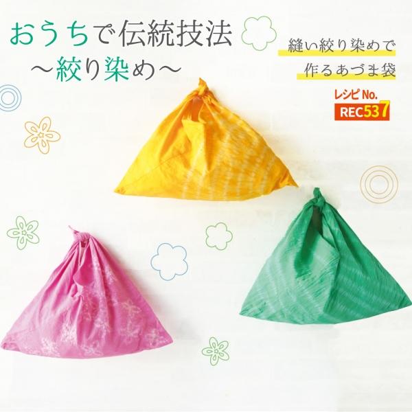 REC537 縫い絞り染めで作るあづま袋 レシピ(枚)