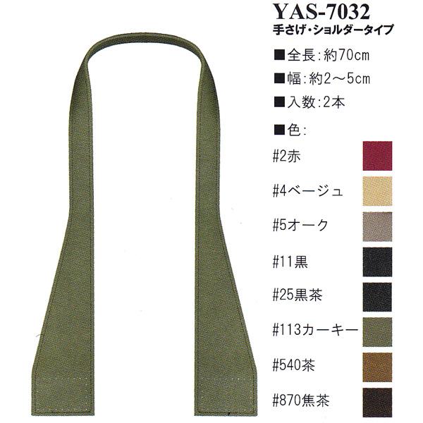 【お取り寄せ・返品不可】YAS7032 合成皮革持ち手 70cm 手さげ・ショルダー (組)