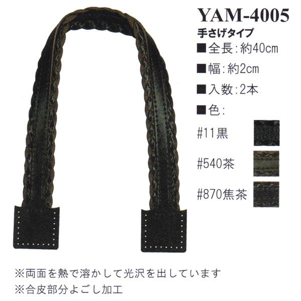 【お取り寄せ・返品不可】YAM4005 アクリルテープ×合成皮革持ち手 40cm 手さげタイプ (組)