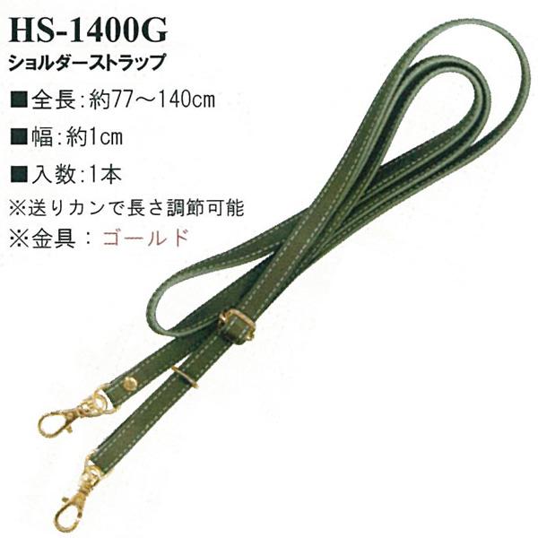 【お取り寄せ・返品不可】HS1400G 合成皮革持ち手 ショルダーストラップ 約77〜140cm (本)