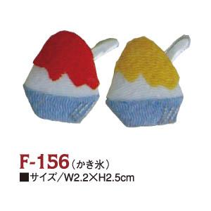 F-156 ちりめんパーツ かき氷 (個)