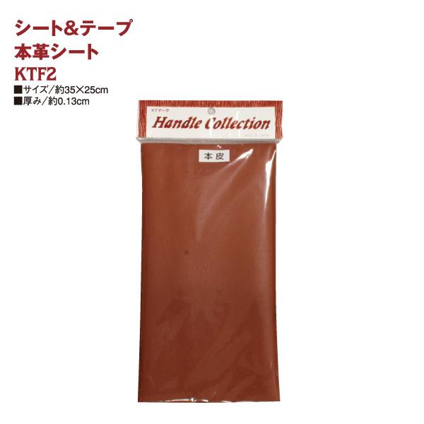 KTF2 本革シート 35×25cm (枚)