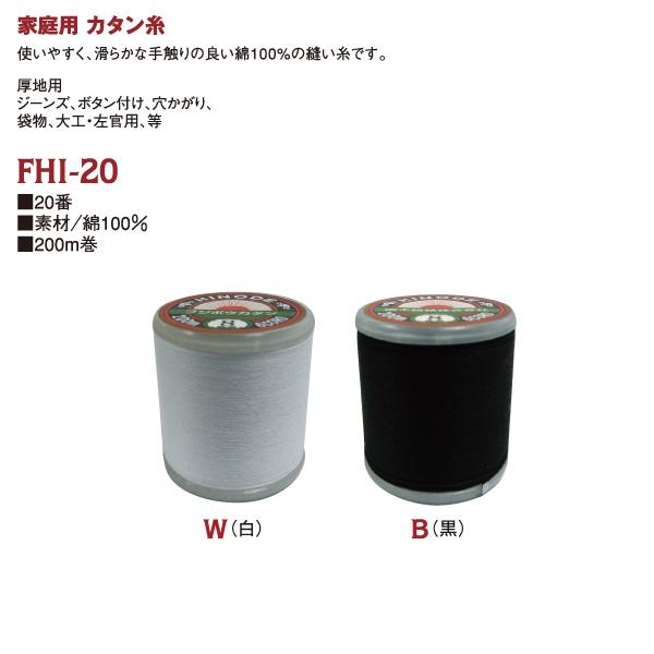 家庭用カタン糸 #20/200m (個)