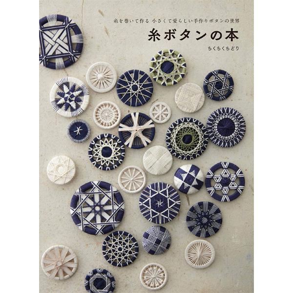 【2021夏のおすすめ】【お取寄せ・返品不可】GRF13263 糸ボタンの本 /グラフィック社 (冊)