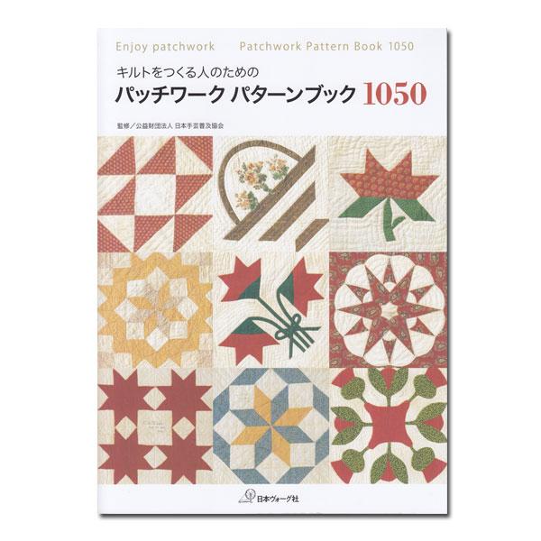 【お取寄せ・返品不可】NV70261 パッチワーク パターンブック1050 /ヴォーグ社 (冊)