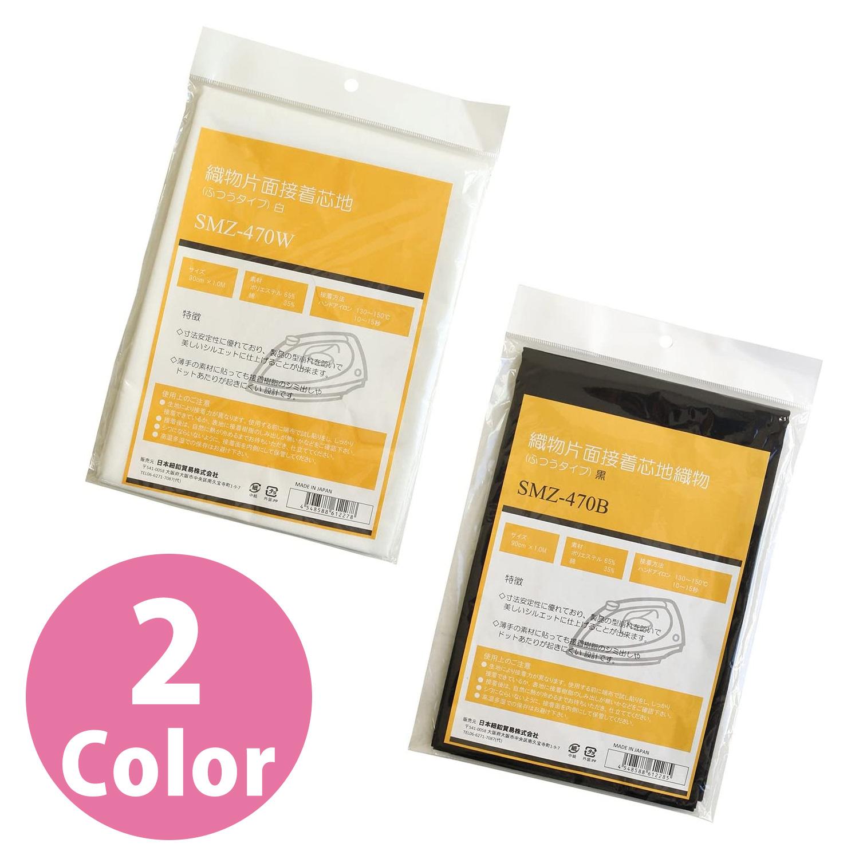SMZ-470 織物片面接着芯地フツウ 90cmx1m (枚)