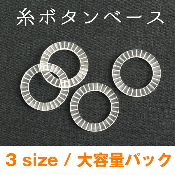 【2021夏のおすすめ】SGM-SB 糸ボタンベース リングタイプ 大容量パック(30個入り) (袋)