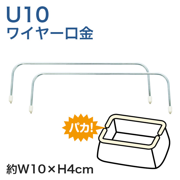 U10 ワイヤー口金 W10cm (袋)