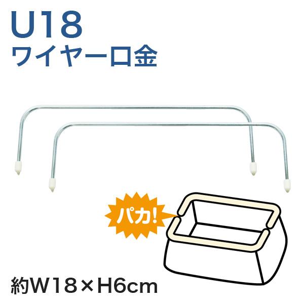 U18 ワイヤー口金 W18cm (袋)