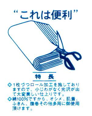 【0619配信】M-1 泉紅梅 サラシ 紅梅 玉川晒 さらし (巻)