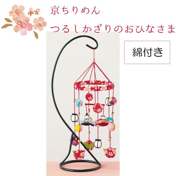 【お取寄せ・返品不可】PAN-LH98 京ちりめんキット ひな祭り つるし飾りのおひなさま 赤 (個)