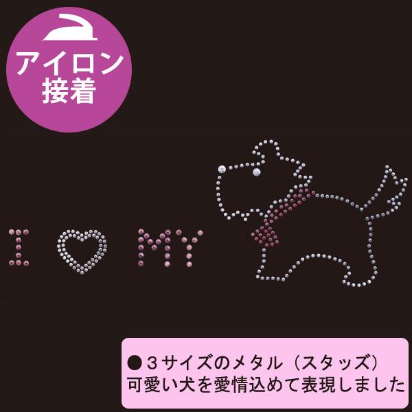 【お取寄せ・返品不可】W5301A クリスタルシート[アイロン接着] I LOVE MY DOG (個)