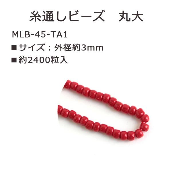 MLB-45-TA1 TOHO 糸通しビーズ 丸大 No.45 約2400粒入 (束)