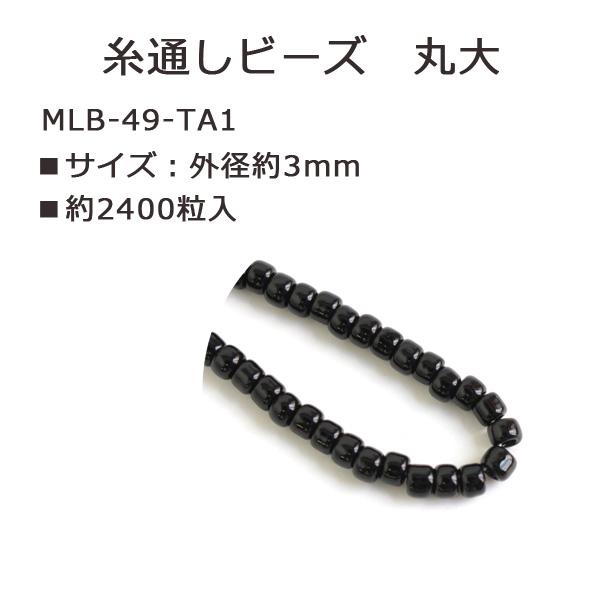 MLB-49-TA1 TOHO 糸通しビーズ 丸大 No.49 約2400粒入 (束)