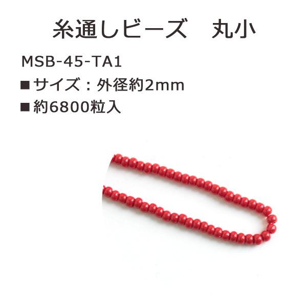 MSB-45-TA1 TOHO 糸通しビーズ 丸小 No.45 約6800粒入 (束)