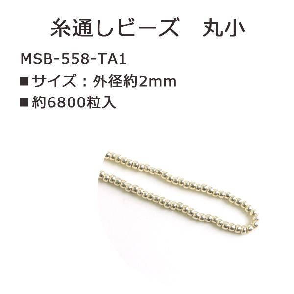 MSB-558-TA1 TOHO 糸通しビーズ 丸小 No.558 約6800粒入 (束)