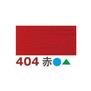FK16-404 タイヤー カラーステッチ 30番 50m巻 (個)